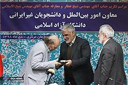 مراسم تکریم و معارفه معاون امور بین الملل دانشگاه آزاد اسلامی