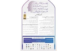 فراخوان دومین همایش ملی آسیب شناسی پایان نامه ها و رساله ها در حوزه علوم انسانی اسلامی