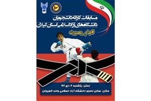 مسابقه کاراته جام بصیرت برگزار میشود