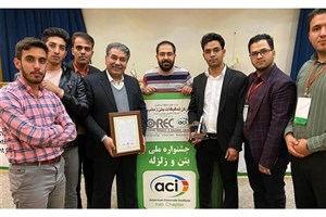 Yazd IAU Student Concrete Team Takes Top Honors in 22nd ACI Iran Chapter