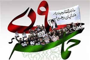 حماسه ۹ دی در تاریخ بیداری امت مسلمان ایران ثبت شد