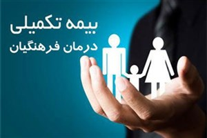 جزئیات بیمه تکمیلی فرهنگیان اعلام شد
