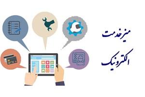 میز خدمت الکترونیکی آموزش و پرورش استثنایی راهاندازی میشود
