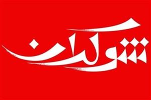 از چالش به چاه!/ دبیر شورای انقلاب فرهنگی زیر میز «شوکران» زد