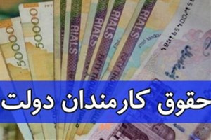 معافیت کارمندان از مالیات با حقوق ۳ میلیون تومان