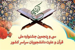ثبتنام جشنواره قرآن و عترت دانشجویان دانشگاه الزهرا (س) آغاز شد