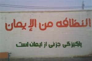 زیباسازی مدارس محروم توسط جهادگران دانشجو