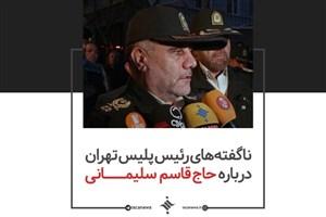 ناگفته های رئیس پلیس تهران در مورد حاج قاسم سلیمانی