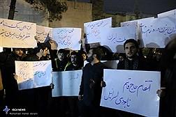 تجمع اعتراضی دانشجویان مقابل سفارت سوییس