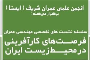 نشست فرصتهای کارآفرینی در محیط زیست ایران برگزار میشود