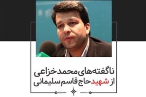 ناگفته های محمد خزاعی از شهید حاج قاسم سلیمانی در برنامه هفت