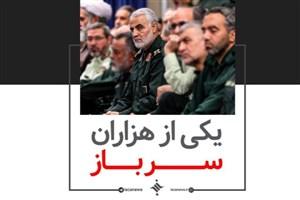 قاسم سلیمانی؛ یکی از هزاران سرباز