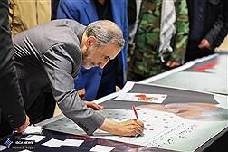 مراسم  یادبود شهید سلیمانی در دانشگاه شهید بهشتی