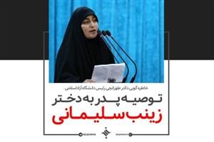 خاطره شنیدنی دکتر طهرانچی از شهید حاج قاسم سلیمانی