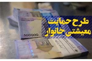 کاهش مبلغ پرداختی با ادغام یارانه و کمک معیشت