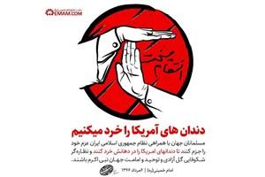 امام خمینی: دندانهای آمریکا را خرد میکنیم