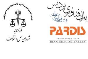 تاسیس «شورای حل اختلاف شرکتهای دانشبنیان و نخبگان»