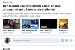 واکنش توییتری مقامات  و مردم آمریکا به کوری چشم شیر