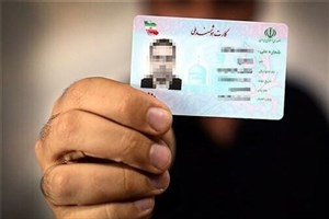 بیش از 8 میلیون ایرانی کارت ملی ایرانی میگیرند