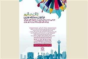 فراخوان شرکت در مسابقه هنری زنان در شهر آغاز شد