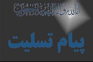 پیام تسلیت دانشگاهیان واحد کرمانشاه در پی درگذشت امام جمعه پاوه