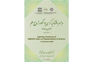 UNESCO Chair for Popularization of Science to Open in Tehran