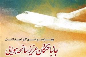 مراسم گرامیداشت جانباختگان سانحه هوایی در دانشگاه امام صادق(ع) برگزار میشود