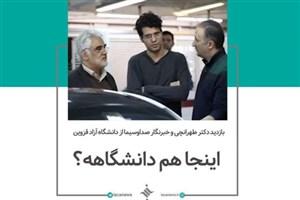 دکتر طهرانچی مهمان برنامه مدیرمسئول شد/ «اینجا هم دانشگاهه؟!»