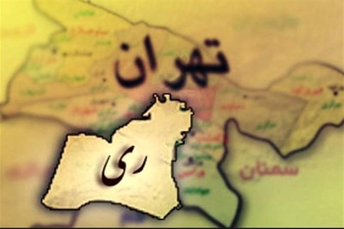 جدایی ری از تهران