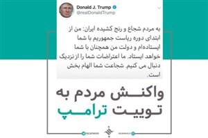 واکنش مردم به توییت ترامپ