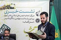 نشست خبری دبیرکل اتحادیه انجمن های اسلامی دانش آموزان