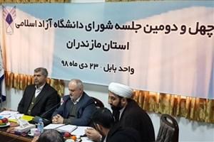 چهل و دومین جلسه شورای دانشگاه آزاد اسلامی استان مازندران برگزار شد
