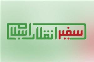دورههای آموزشی سفیر انقلاب اسلامی  برگزار میشود