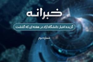 خبرانه شماره ۲ | گزیده اخبار دانشگاه آزاد اسلامی در هفتهای که گذشت