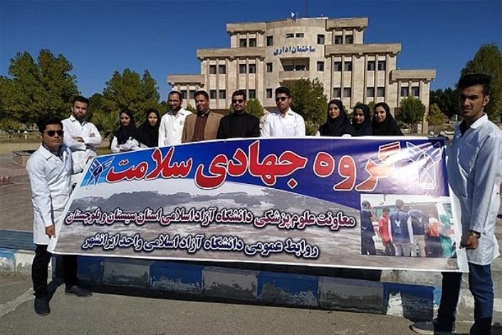 دانشگاه آزاد ایرانشهر