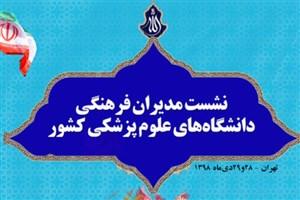 اولین نشست مدیران فرهنگی  وزارت بهداشت برگزار میشود