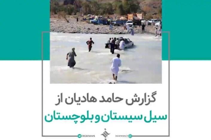 گزارش حامد هادیان از سیل سیستان و بلوچستان