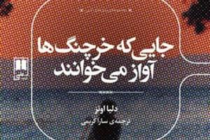 رمان جانورشناس آمریکایی در کتابفروشیهای ایران!