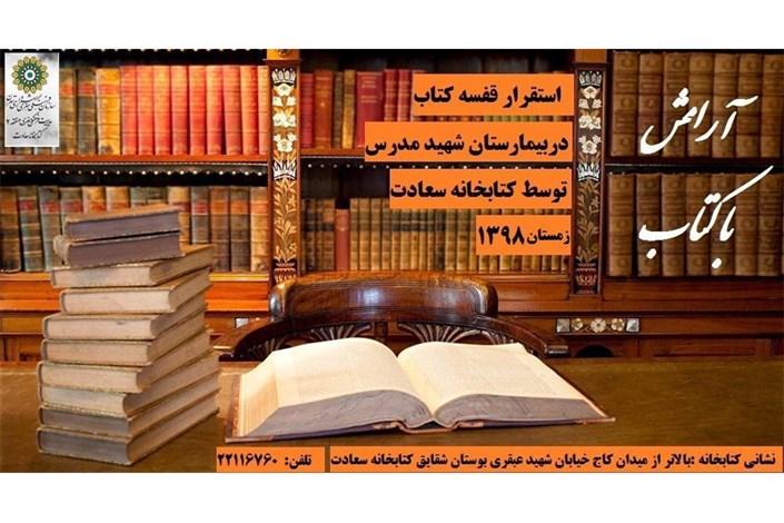 آرامش با کتاب