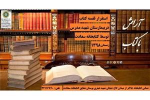 ایستگاه کتابخوانی «آرامش با کتاب» در بیمارستان مدرس تهران