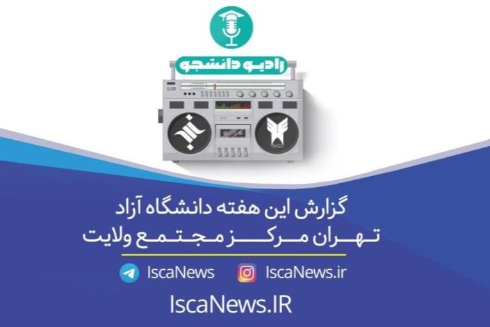 مشکلات دانشجویان دانشگاه آزاد تهران مرکزی؛ مجتمع ولایت