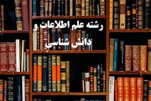 ارائه رشته دانششناسی در تمام مقاطع دانشگاه آزاد