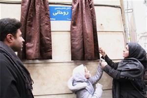 """نامگذاری یک معبر  به نام شهید آتش نشان""""محسن روحانی"""""""