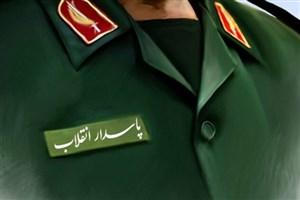 سیلی سپاه به آمریکا در تاریخ ایران ثبت شد