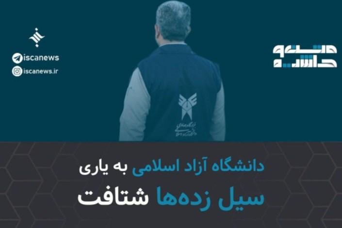 متن و حاشیه 17 | دانشگاه آزاد اسلامی به یاری سیل زده ها شتافت