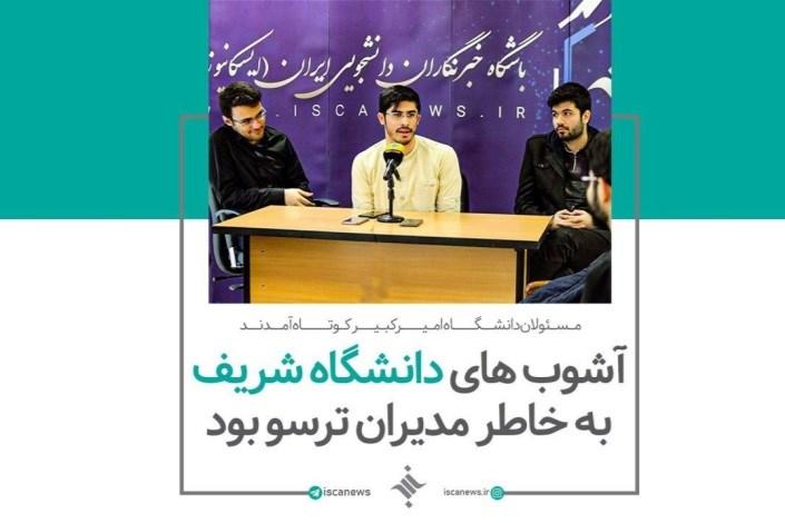 آشوب دانشگاه شریف به خاطر مدیران ترسو بود