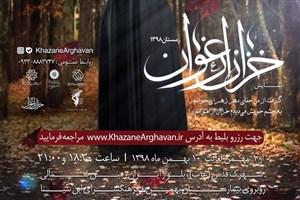 """اجرای نمایش""""خزان ارغوان""""در ایام فاطمیه درفرهنگسرای ابن سینا"""