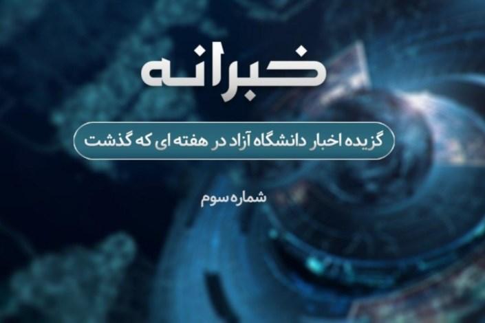 #خبرانه شماره 3 | آخرین اخبار دانشگاه آزاد اسلامی در یک هفته را با ما دنبال کنید