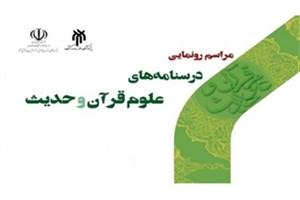 مراسم رونمایی از درسنامههای علوم قرآن و حدیث برگزار میشود