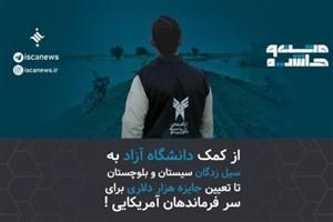 از کمک دانشگاه آزاد به سیل زدگان سیستان و بلوچستان تا تعیین جایزه برای سر فرماندهان آمریکایی